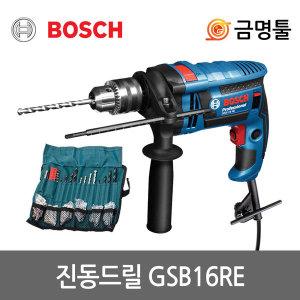 보쉬 GSB16RE 진동드릴 750W 악세사리100pcs포함 콘크