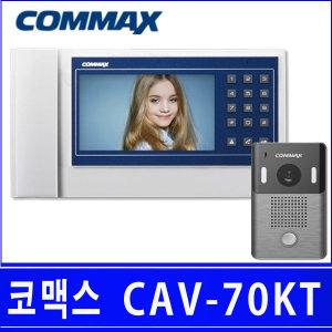 코맥스 CAV-70KT 국선 전화방식 비디오폰 인터폰 교체