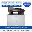 SL-C1453FW 토너포함 컬러레이저팩스복합기/프린터기