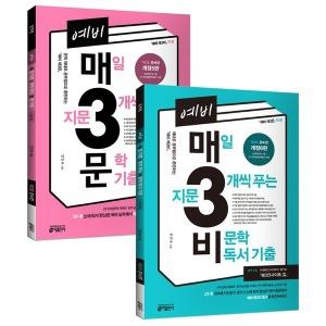 (2권) 예비 매3비(개정6판) + 예비 매3문(개정5판)