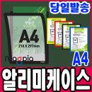 마그피아 알리미케이스 (A4) MNCR-A4 실리콘 점착