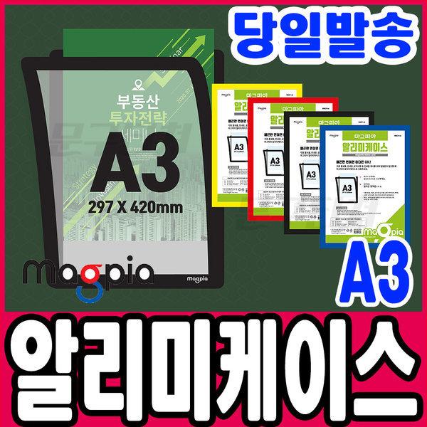 마그피아 알리미케이스 (A3) MNCR-A3 실리콘 점착