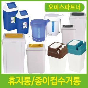 휴지통 35L 50L 페달 원형 종이컵 수거함