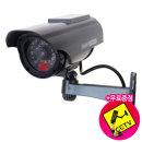 다감컴퍼니 모형CCTV 태양열 리얼블랙 적외선(IR)