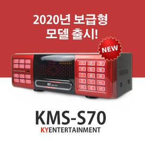 금영 업소용반주기 KMS-S70 노래방반주기 최신곡포함