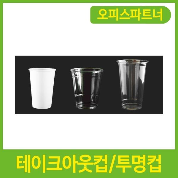 테이크아웃 종이컵 PET 아이스 투명 커피컵 빨대