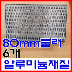 자유로운쿨링팬노트북쿨러/80mm x 6ea/쿨링패드받침대