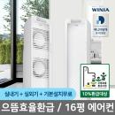 위니아 스탠드에어컨 EPVW16DWES 서울지역설치