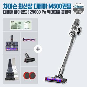 차이슨 무선청소기 M500퀀텀 블랙 물걸레키트+사은품