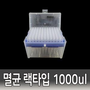 T 멸균 랙타입 1000ul 과학 의료 실험 연구실 소모품
