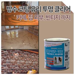 바닥 투명 코팅제 3kg (1액형/유성) 유리 투명 에폭시