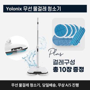 욜로닉스 욜로닉스 무선 물걸레청소기 YSM-3000