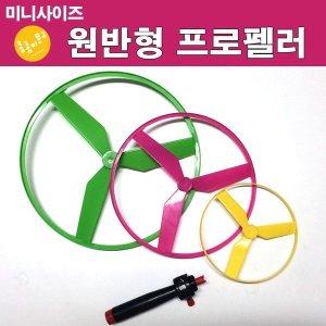3단원반 원반형 프로펠러 야외 장난감 놀이