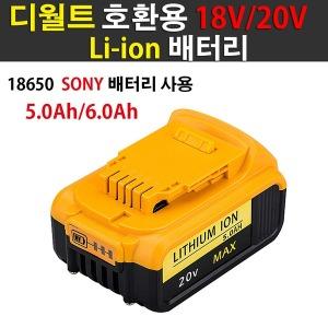 디월트 18V전동공구 호환 배터리 6.0A SONY배터리사용