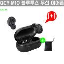 QCY M10 블루투스 5.0 무선 이어폰 블랙 +파우치 1+1