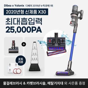 욜로닉스 디베아 차이슨 X30 블루 무선청소기