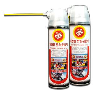NAS-500 플루이드필름 차량용방청윤활제