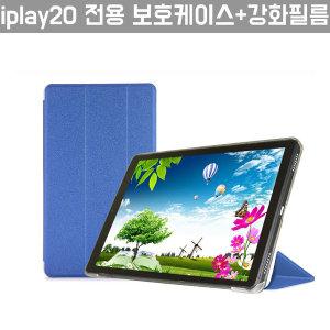 ALLDOCUBE iPlay 20 태블릿 보호케이스+강화필름
