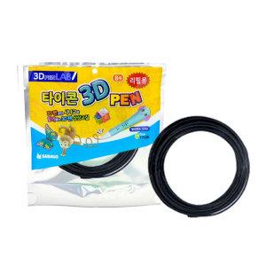 타이콘 저온 3D펜 리필 필라멘트 10M (검정)