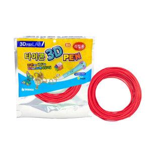 타이콘 저온 3D펜 리필 필라멘트 10M (빨강)