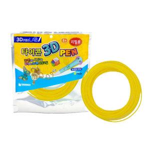 타이콘 저온 3D펜 리필 필라멘트 10M (노랑)