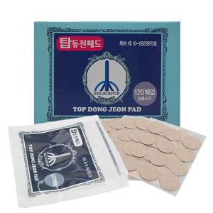 국산 탑 동전패드 파스 건강 패치 120매