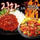 맛있는 매콤매콤 오돌뼈 /옥션누적판매1위/인기상품