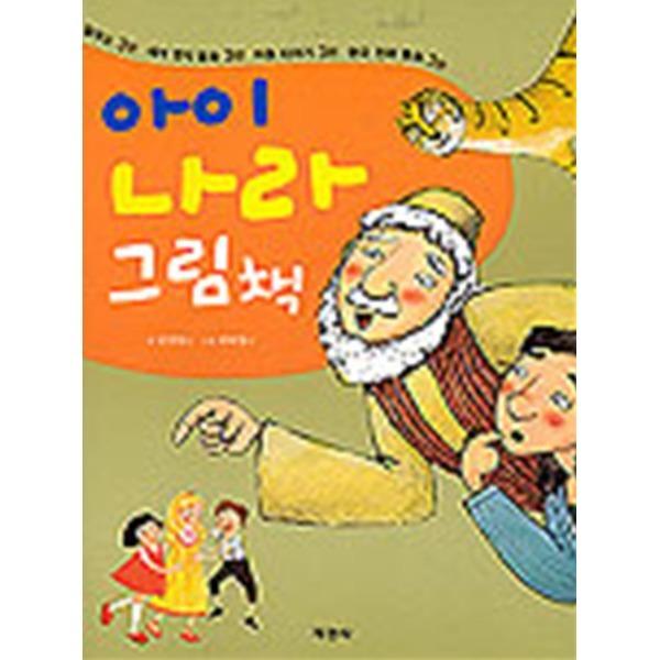 지경사 아이 나라 그림책 (양장본)
