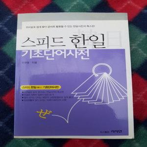 스피드 한일 기초단어사전/이규영.사사연.2003