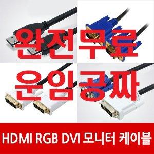 무료배송 HDMI/RGB/VGA/DVI 듀얼 모니터 케이블 연장