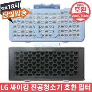 LG 싸이킹 진공청소기 호환 배기필터 VK7300LHAY