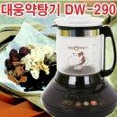 대웅약탕기 DW-290 자동보온전환 2.7리터 국내생산