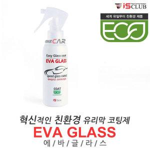 에바글라스 유리막 코팅제 발수코팅 광택제