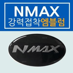 오토바이엠블럼 NMAX엠블럼 엔맥스 스티커 NMAX로고