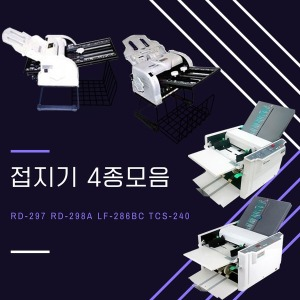 접지기4종모음  LF-286BC RD-298A TCS-240 RD-297