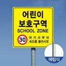 어린이보호구역 도로 안전 교통표지판 반사지매립식1번