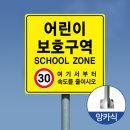 어린이보호구역 도로 안전 교통표지판 반사지앙카식1번
