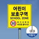 어린이보호구역 안전 주의 교통표지판 반사지이동식1번