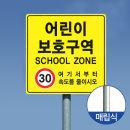 어린이보호구역 도로 교통 표지판 고휘도반사매립식1번