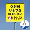 어린이보호구역 교통 안전 표지판 고휘도반사앙카식1번