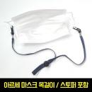 아르세 마스크 분실방지 목걸이 (스토퍼 포함) 블랙