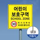 어린이보호구역 안전 구역 표지판 고휘도반사이동식1번