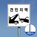 어린이보호구역 도로 안전 교통표지판 반사지매립식2번
