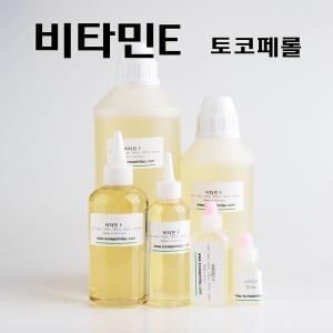 비타민E 100ml  - 토코페롤 천연방부제