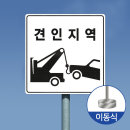 어린이보호구역 견인 교통 표지판 고휘도반사이동식2번