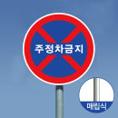 어린이보호구역 교통 안전 주의표지판 반사지매립식3번