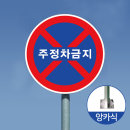 어린이보호구역 도로 교통 안전표지판 반사지앙카식3번