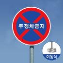 어린이보호구역 도로 교통 안내표지판 반사지이동식3번