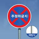 어린이보호구역 도로 교통 표지판 고휘도반사매립식3번