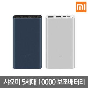 5세대 10000 보조배터리 대용량 고속충전 삼성 휴대폰